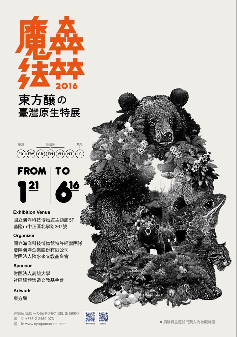 魔法森林2016 東方釀の臺灣原生特展