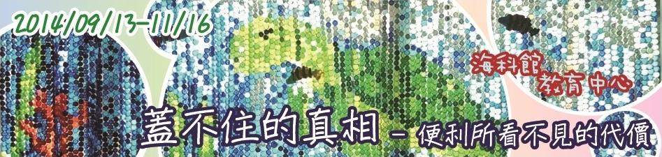 開新視窗,『蓋不住的真相 - 便利所看不見的代價』回收藝術展