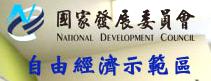 開新視窗,連至國家發展委員會 自由經濟示範區