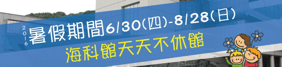 開新視窗,暑假期間(105/6/30至8/28止)每日開放均不休館