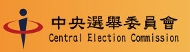 開新視窗,連至103年地方公職人員選舉專區