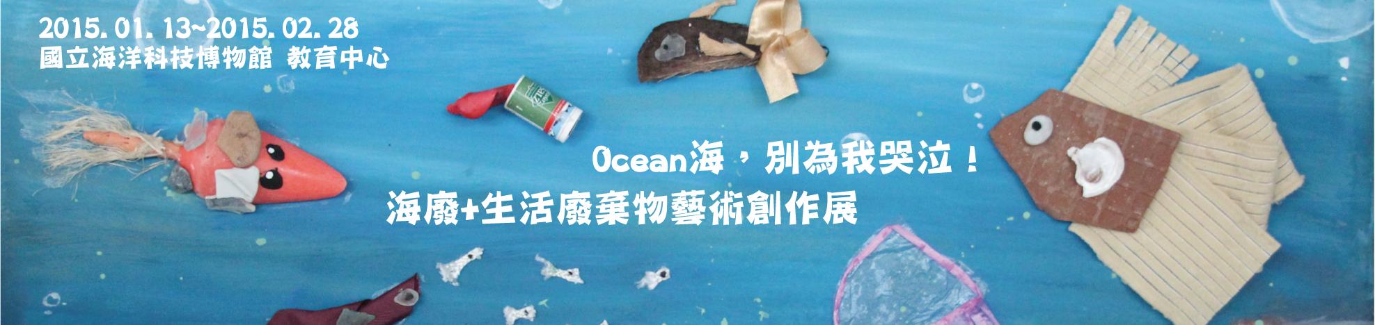 開新視窗,Ocean海,別為我哭泣!海廢+生活廢棄物藝術創作展