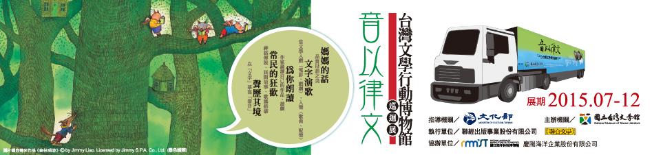 開新視窗,國立台灣文學館行動博物館,7月21日首航基隆!