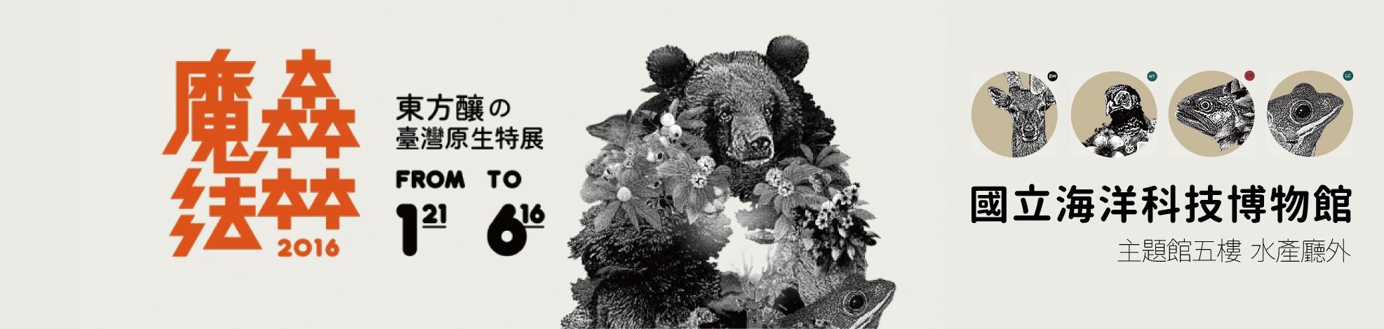 開新視窗,當期特展─魔法森林2016 東方釀の臺灣原生特展