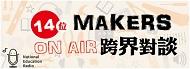 開新視窗,連至2016新春特別節目 2月8日起「Maker跨界對談」系列專訪 一起迎新年!