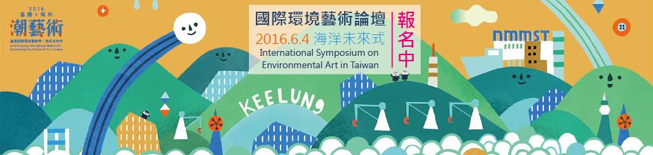 開新視窗,2016潮藝術-國際環境藝術論壇:海洋未來式