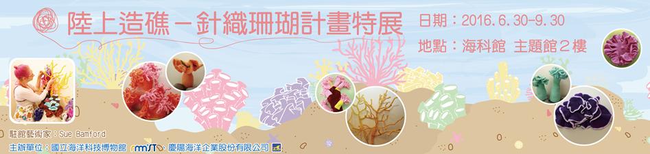 開新視窗,陸上造礁-針織珊瑚計畫特展