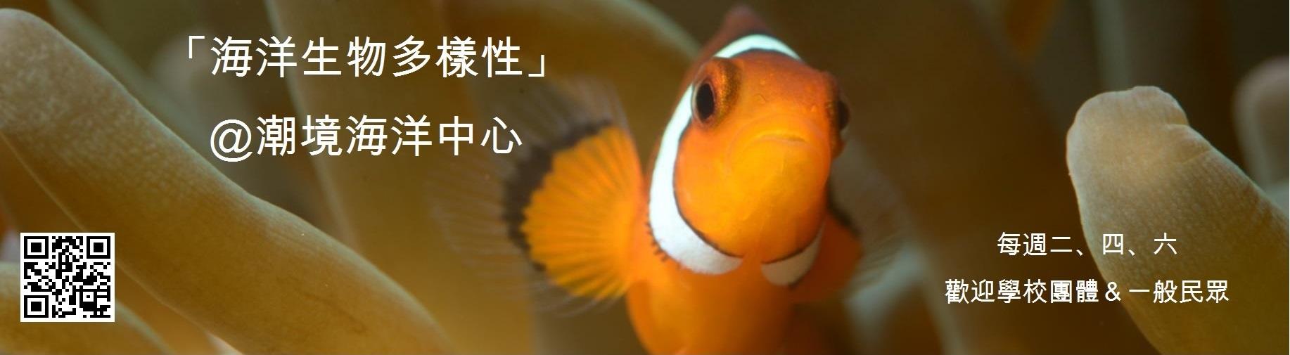 開新視窗,海洋生物多樣性