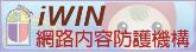 開新視窗,連至「iWIN網路內容防護機構」網站