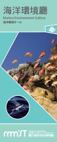 海洋環境廳摺頁(非賣品)