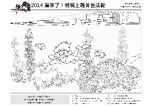 藻特展-憑著色完稿紙,可享主題館全票半價100元優惠