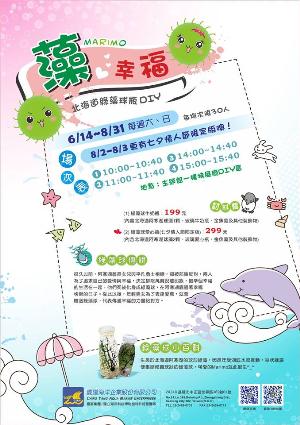 藻♥幸福─北海道阿寒湖綠藻球瓶DIY活動
