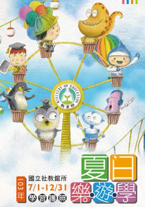 夏日樂遊學