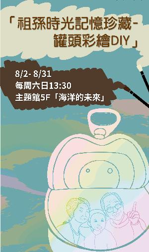 祖孫時光記憶珍藏-罐頭彩繪DIY開始報名!