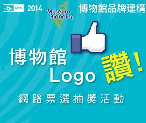 博物館Logo讚!