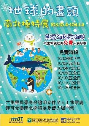 地球的盡頭─南北極特展,六里敦親睦鄰免費入展!