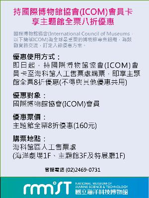即日起,持國際博物館協會(ICOM)會員卡來館享優惠