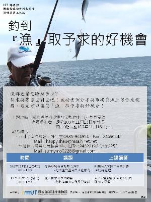 11月18、12月2日-漁鄉產業工作坊等你報名!