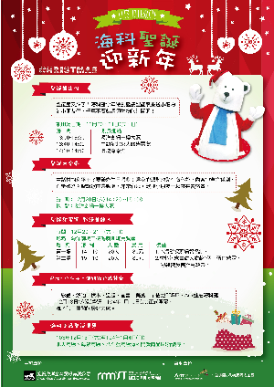 海科聖誕迎新年系列優惠活動,錯過可惜!