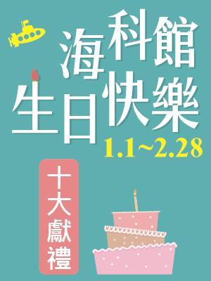 2015海科館生日快樂十大獻禮