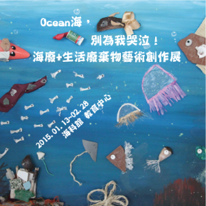 Ocean海,別為我哭泣!海廢+生活廢棄物藝術創作展