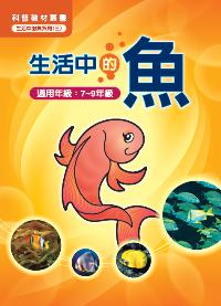 生活中的魚-課本