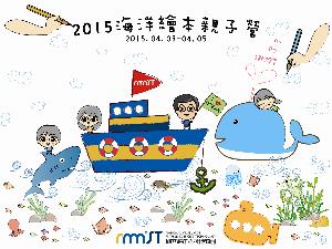 2015海洋繪本親子營-海報