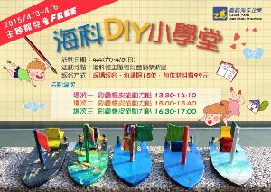 兒童節DIY彩繪橡皮筋動力船準備啟航!(現場報名)