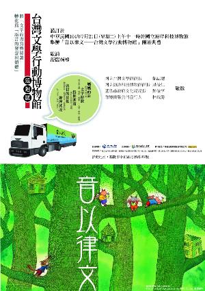 臺灣文學行動博物館巡迴特展