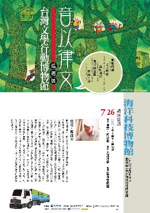 7/26 夏曼‧藍波安老師演講 (講題:大海浮夢)