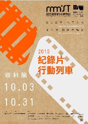 2015紀錄片行動列車