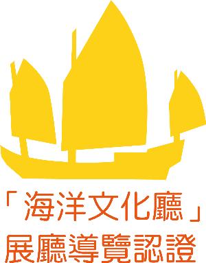 「海洋文化廳」展廳導覽認證