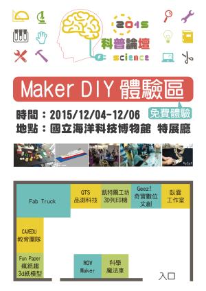 Maker DIY 體驗區_小海報