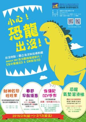 初一至初五,快來體驗新春海科猴好玩系列活動>點我看