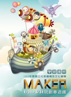 Maker玩創春遊趣 寒假海科樂學習