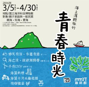 3-4月快來海之濱輕旅行,一起體驗青春時光>點我看