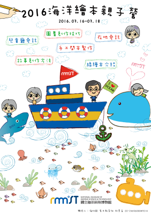 2016海洋繪本親子營