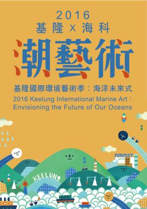 2016世界海洋日&潮藝術系列活動