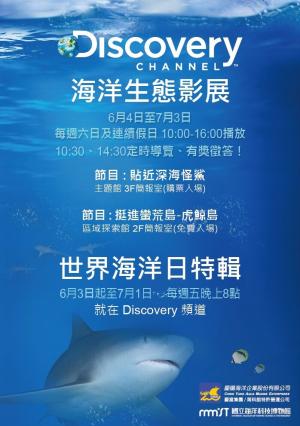 6/3-7/3海洋生態影展、世界海洋日特輯播映>點我看