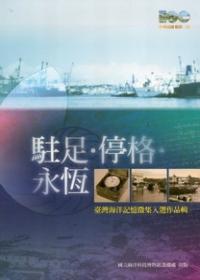 駐足‧停格‧永恆-臺灣海洋記憶徵集入選作品輯/