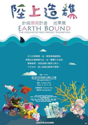 即日起至9/30,陸上造礁針織珊瑚特展免費參觀>點我看