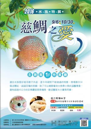 6/30至10/30,慈鯛之愛水族特展海科館登場>點我