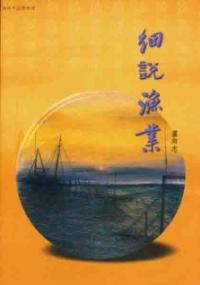細說漁業(絕版)