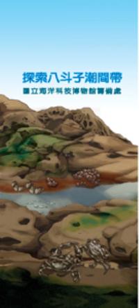 探索八斗子潮間帶(非賣品)