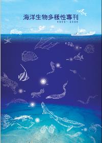海洋生物多樣性專刊