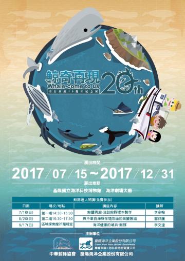 開新視窗,鯨奇再現 台灣賞鯨20周年展