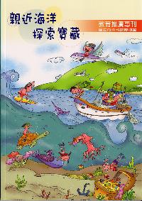 親近海洋探索寶藏教育推廣專刊/