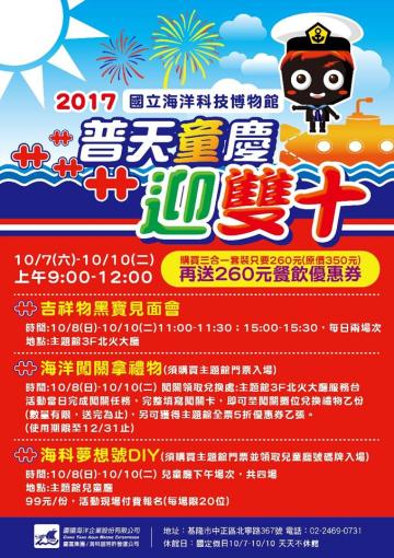開新視窗,10/7-10/10普天童慶迎雙十活動