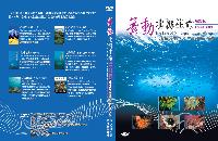 舞動北海生命增訂版--北部海域生物及生態影片合輯/