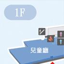 主題館1f